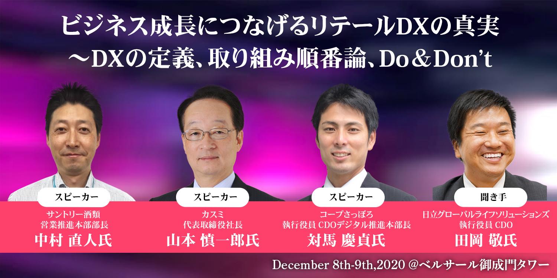 リテールアジェンダ 2020 2020.11.25-26 @大磯プリンスホテル